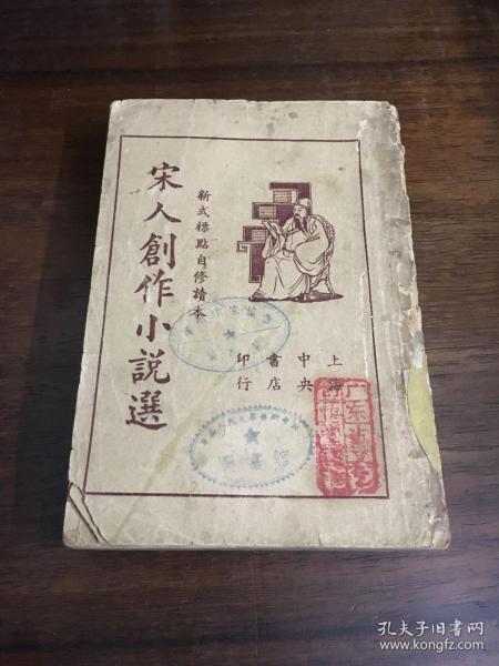 宋人创作小说选(馆藏书)