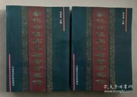 《当代中医师灵验奇方真传》 上下册