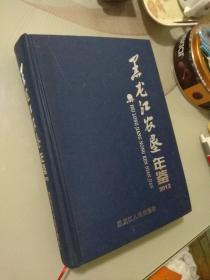 黑龙江农垦年鉴 2012