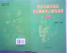 海南岛热带雨林主要经济立木彩色图鉴,第四册