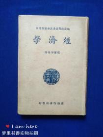 民国27年国难后第七版:经济学(全一册)精装