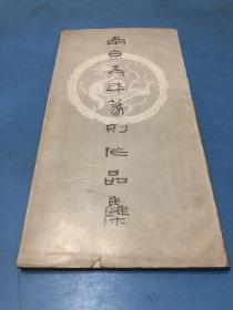 南京青年篆刻作品集