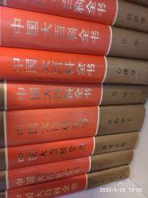 中国大百科全书全套