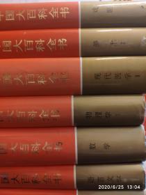 中国大百科全书全套74本