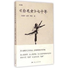 白毛女七十年 段宝林 9787208129191 上海人民出版社 白毛女七十年 正版图书