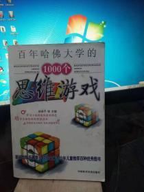 全世界优等生都在做的1000个思维游戏