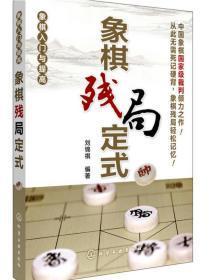 象棋入门与提高 象棋残局定式  9787122194213