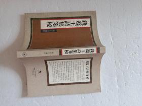 钱遵王诗集笺校  竖版繁体字