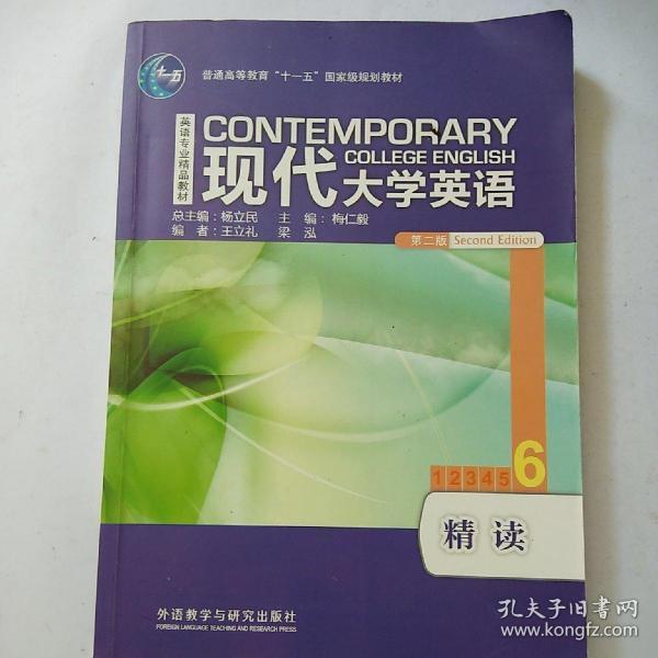 现代大学英语(精读6 第2版 附光盘)