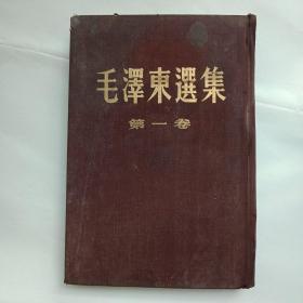 酱紫色布面精装:毛泽东选集(第一卷)