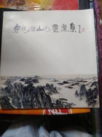 宋文治山水画选集