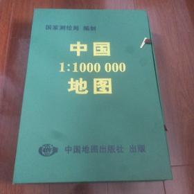 中国1:100万地图 国家测绘局编制地形图 中国地图出版社