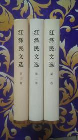 江泽民文选,精装(全套1,2,3卷)
