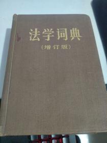 法学词典增订版