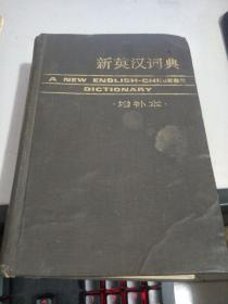 新英汉词典 增补本