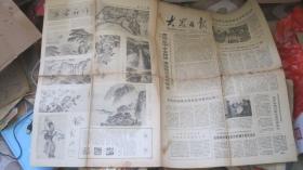报纸:大众日报1979年1月21日(1-4版)