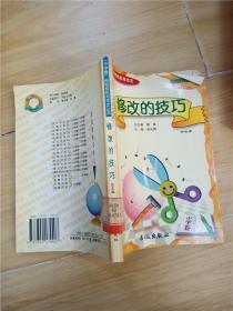 轻轻松松写作文丛书 修改的技巧 (馆藏)