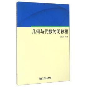 几何与代数简明教程 吴俊义 同济大学出版社