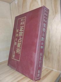 早期原版《卜筮宝典正宗占星术 紫微斗数全书》精装一册