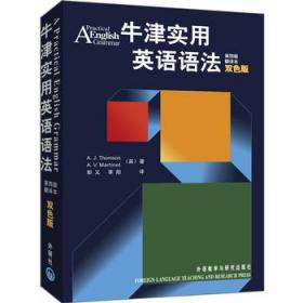 牛津实用英语语法(第四版)(翻译本)(双色版)(新)——高中生、大学生的语法书