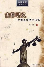 古律寻义——中国法律文化漫笔