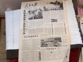 人民日报 1998年7月7日 众志成城战洪灾