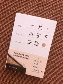 著名乡土散文家刘亮程签名钤印        一片叶子下生活