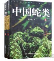 中国蛇类(上下)  现货/彩色内容