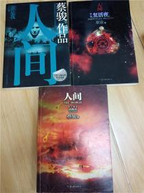 人间 河南文艺出版社【上中下,三本合售】