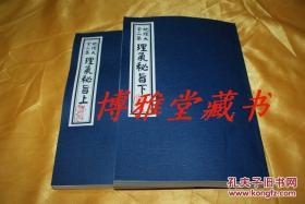 [明]李国木《地理大全二集理气秘旨》大字16开上下册1011页复印本