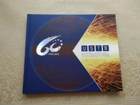 北京科技大学60周年校庆纪念邮册