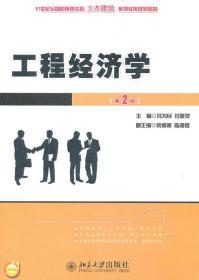 工程经济学(第2版) 冯为民 付晓灵 出版社 9787301198933