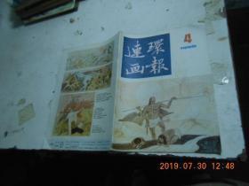 连环画报  1986【4】