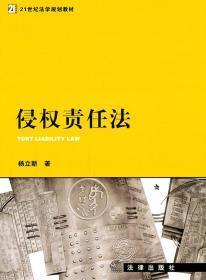 侵权责任法 杨立新 法律出版社 9787511820617