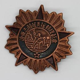 军功章功勋章相章胸章肩章纪念章典藏 抗美援朝模范纪念章