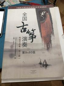 中国音乐家协会社会音乐水平考级教材:全国古筝演奏考级作品集(第三套)(第1-10级)(套装共3册)