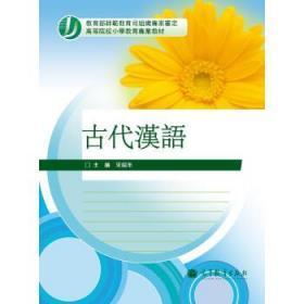 :古代汉语 宋绍年 高等教育出版社 9787040334944