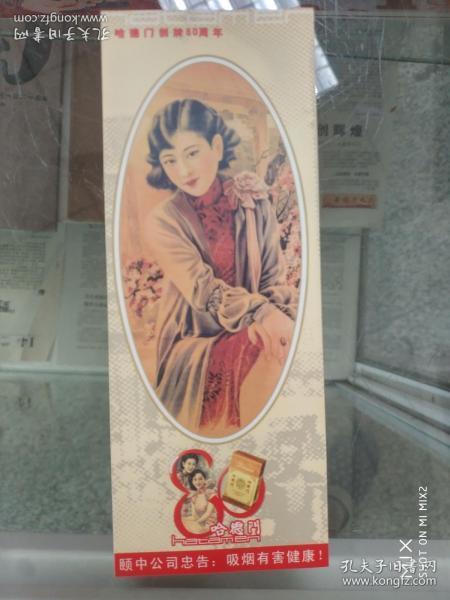 哈德门创牌80周年 纪念卡片 一张 哈德门书签