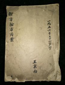 雜方驗方藥案(一九五六年長春老中醫王秉南寫本)