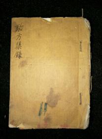 孟氏驗方集錄(1969年長春孟氏孟靖宇老中醫手寫臨床有效藥方二百多方)
