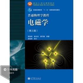 普通物理学教程:电磁学(第3版) 梁灿彬   高等教育出版社