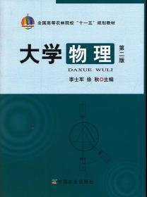 大学物理(第2版) 李士军 徐秋 中国农业出版社 9787109142329