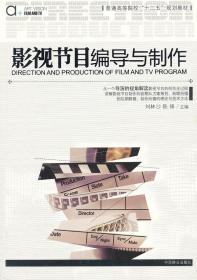 影视节目编导与制作 刘林沙 陈锋 中国林业出版社 9787503871399