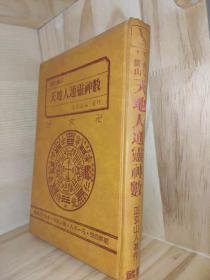 原版旧书《天地人通灵神数》精装一册