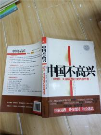 中国不高兴 大时代,大目标及我们的内忧外患
