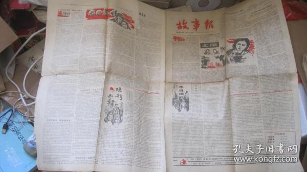 報紙 故事報1989年第12期