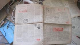 報紙 新故事1984年11月增頁(一)