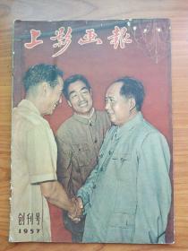 1957年《上影画报》创刊号,