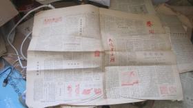 報紙 秦風(民間文學報)1984年(試刊)第4期