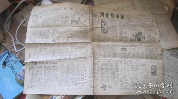 報紙 河北故事報 半月報1983年10月30日(試刊)